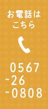 お電話はこちら 0567-26-0808